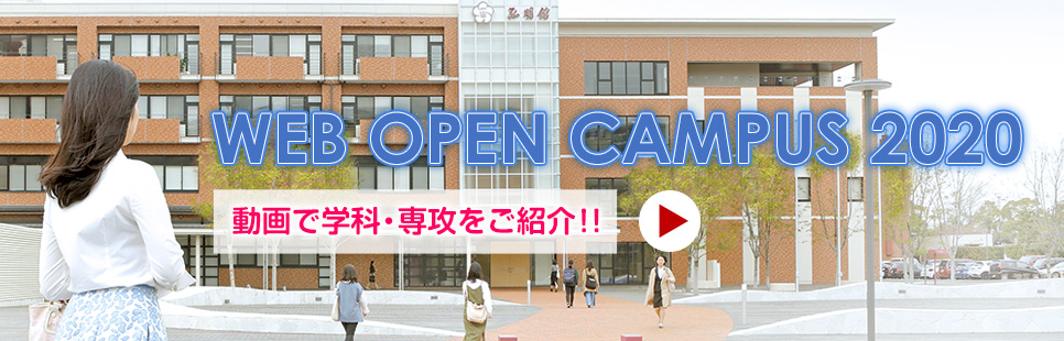 WEB OPEN CAMPUS 2020